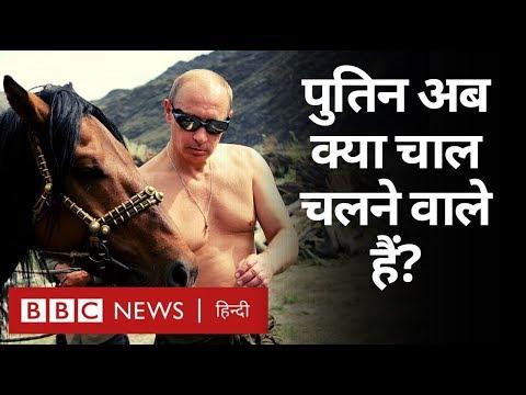 Russia के बॉस Vladimir Putin के दिमाग़ में क्या चल रहा है और वो क्या करने वाले हैं? (BBC Hindi)
