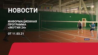 Новостной выпуск в 09:00 от 11.03.21 года. Информационная программа «Якутия 24»