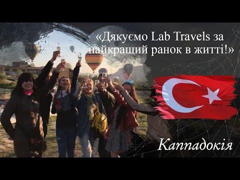 Група   ВІДГУК №3   Lab Travels
