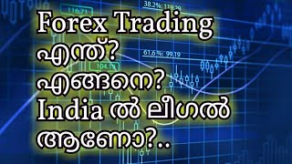 How to make money from Forex Trading. Malayalam