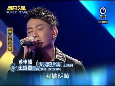 王識賢 vs 蔡佳麟《只要你越頭》(20101211「明日之星」藝人交流賽) - YouTube