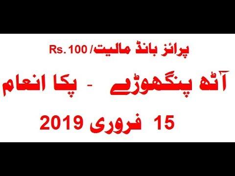 Baixar Naseeb Azmao - Download Naseeb Azmao | DL Músicas