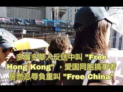 多倫多反送中集會 盲毛叫喊 Free China