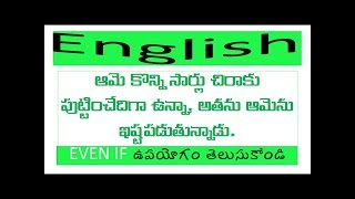 how to use even if in English || spoken English || learn english from telugu || speak English