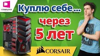 CORSAIR PERFORMANCE CASE MOD и CORSAIR SILENT MODE ✔ Корпуса CORSAIR на Computex 2016