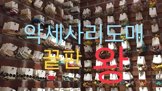 동대문도매시장, 악세사리도매, 패션잡화, 이레마켓