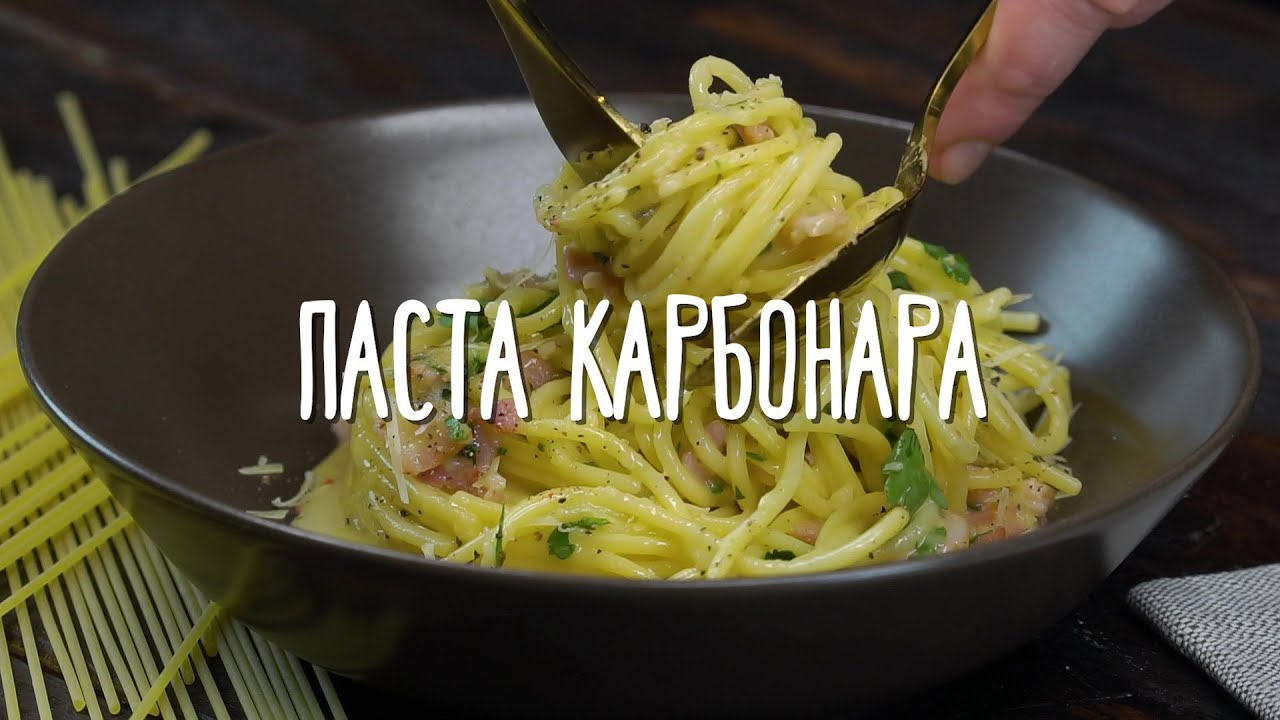 Быстрый рецепт — сытная паста карбонара