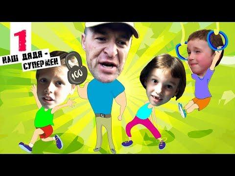 Наш Дядя — СУПЕРМЕН. 1 Серия. НАМ ХАНА | Семейная Комедия | PaRaTu Kids