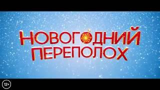 "Фильм: ""Новогодний переполох"" 2017 RUS"