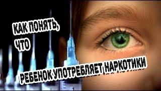 ➤ Как понять, что ребенок употребляет наркотики ➤