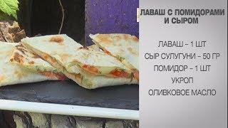 Лаваш с помидорами и сыром / Лаваш с сыром / Блюда из лаваша / Лаваш рецепт / Закуска из лаваша