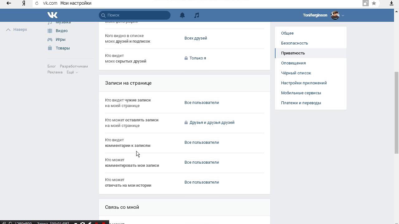 Как сделать закрытый профиль !!! в Вконтакте Вк - YouTube