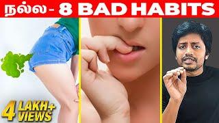கெட்ட பழக்கங்கள் நல்லது   8 Bad habits - Surprisingly Good For you   Sha boo three   Rj sha