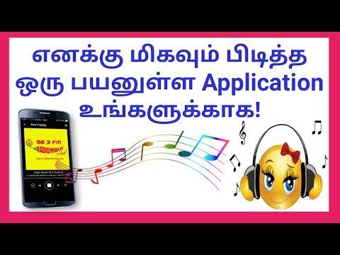 எனக்கு மிகவும் பிடித்த ஒரு Tamil Radio Application உங்களுக்காக
