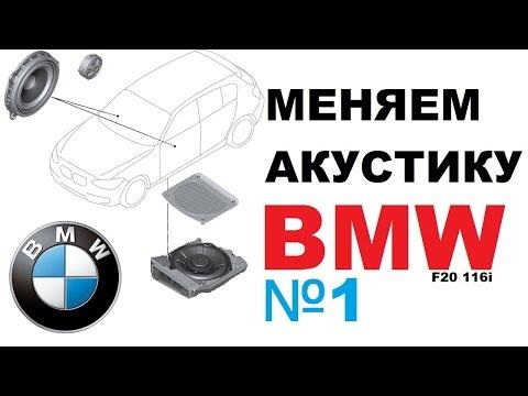 [1] BMW - Замена штатной акустики. Часть 1 (OEM Stereo replacement #1)