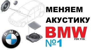 видео Снятие и замена стандартной магнитолы на BMW 750