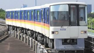 横浜新都市交通シーサイドライン1000形走行音 金沢八景〜新杉田