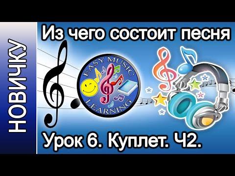 Из чего состоит песня на примере. Урок 6 - Куплет. Часть 2   Новичку   Easy Music Learning