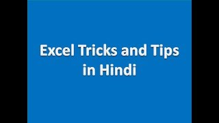 Excel Tricks and Tips in Hindi