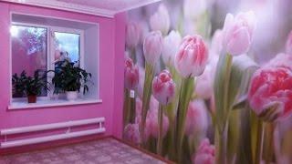 Ремонт комнаты с фотообоями. Несколько советов(Как наклеить фотообои. Уделите несколько минут и посмотрите как может преобразится ваша комнатная после..., 2015-04-01T16:40:08.000Z)