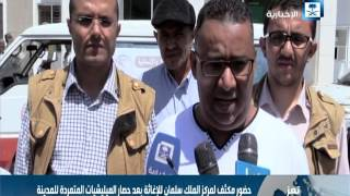 مركز الملك سلمان للإغاثة يوزع 12 طنا من الأدوية والمستلزمات الطبية