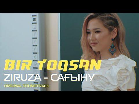 Ziruza - Сағыну   Bir Toqsan (OST)   Бір Тоқсан