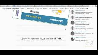 Как в блогспот,блоггер вставлять HTML код в комментарии.Урок№72