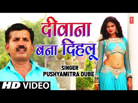 DEEWANA BANA DIHALU | Latest Bhojpuri Lokgeet Video Song 2018 | SINGER - PUSHYAMITRA DUBE
