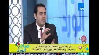 برنامج صباح الورد - د/ مروان سالم - الخبير الصيدلي - تفسير الحلقة والخاتم المهبلي للسيدات