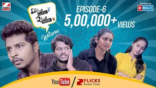 Atu Class Itu Mass #EPI 6 || Latest Telugu Web Series 2018 || Ravi Ganjam || Z Flicks