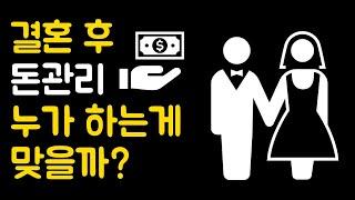 결혼 후 돈관리 누가하…
