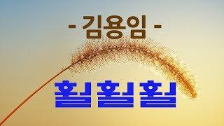 김용임 노래 듣기 mp3