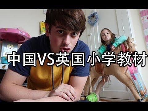 开学了!中国VS英国小学教材究竟有多大差别?