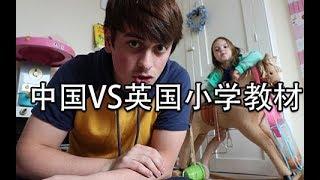 Publication Date: 2017-09-15   Video Title: 开学了!中国VS英国小学教材究竟有多大差别?