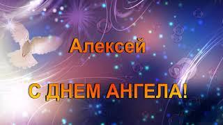 С ДНЕМ АНГЕЛА _АЛЕКСЕЙ!_2июня_  Волшебное поздравление