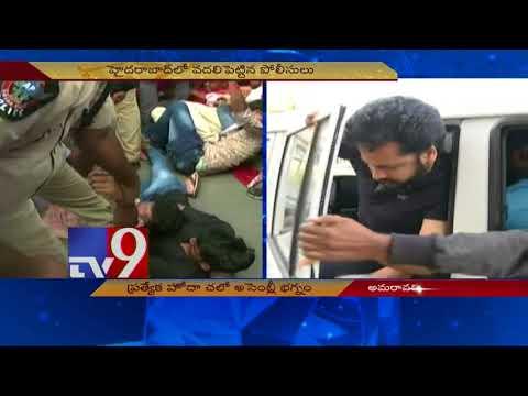 'Chalo Assembly' || Police arrests hero Shivaji and  Srinivas - TV9 Trending