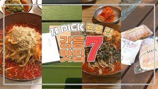 쟤Pick 트루럽 강릉맛집덜 붐비는 강릉 현지 맛집 쟤…