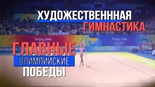 Художественная гимнастика. Главные олимпийские победы