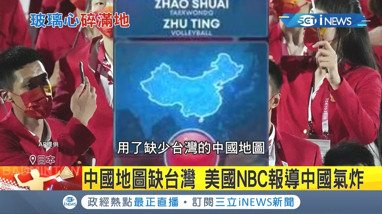 """Download NHK轉播稱""""台灣""""中國官媒氣炸...美國NBC還故意秀出""""獨缺台灣""""的中國地圖火上加油 環時怒轟""""玩小手段不會得逞""""│記者 鍾宇皓│【國際局勢。先知道】20210725│三立iNEWS"""