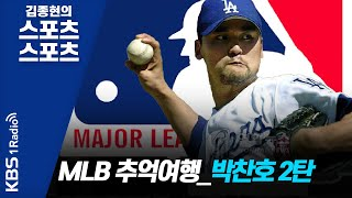 [김종현의 스포츠스포츠] MLB 추억여행_박찬호 2탄_…