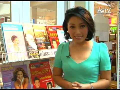 ร่วมสนับสนุน ASTV ก้าวผ่านวิกฤต (เก๋ กมลพร)