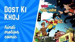 🦸‍♀️ Dabung Girl aur Dost ke Khoj - Hindi Motion Comics | A Lost Friend Comic | Indian Superhero