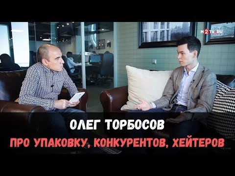 Интервью Олега Торбосова: про упаковку, риэлторский бизнес, конкурентов и хейтеров. 18+