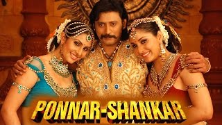 Tamil Full Movie 2014 New Releases Ponnar Shankar | Full Movie Full HD - youtube