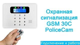 GSM 30C PoliceCam | Как настроить GSM сигнализацию | Охранная сигнализация | Ukrdomofon.in.ua(Видео инструкция | Беспроводная охранная сигнализация для дома, офиса, квартиры, дачи, гаража | как настроит..., 2016-12-20T09:59:23.000Z)