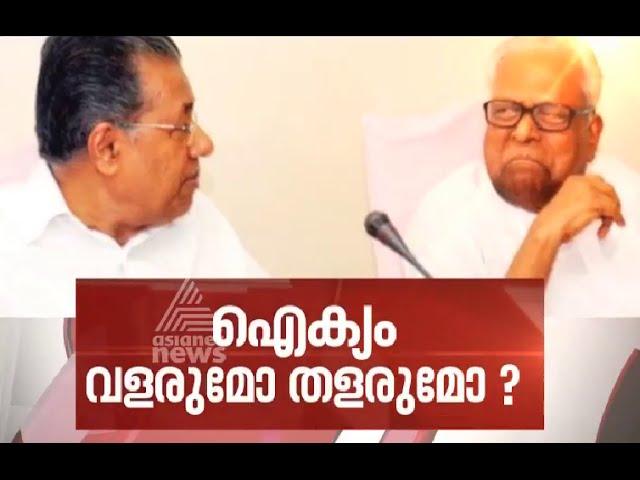 Is VS Achuthanandan-Pinarayi Vijayan unity will give any benefits for LDF | Open forum 5 FEB 2016