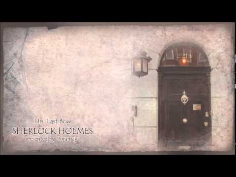 サウンド・ミステリー シャーロック・ホームズ 「 最後の挨拶」