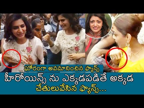 Top Heroines Faced Misbehavior of Fans | Telugu Film Industry | News Buzz