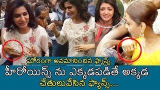 Top Heroines Faced Misbehavior of Fans | Telugu Film Industry | News Buzz