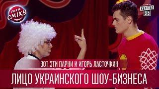 Вот Эти Парни и Игорь Ласточкин - Лицо украинского шоу-бизнеса | Лига Смеха третий сезон